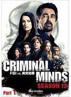 クリミナル・マインド/FBI vs.異常犯罪 シーズン12 コレクターズ BOX Part1