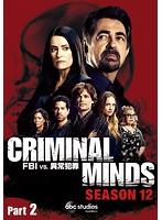 クリミナル・マインド/FBI vs.異常犯罪 シーズン12 コレクターズ BOX Part2