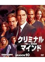 クリミナル・マインド/FBI vs.異常犯罪 シーズン10 コンパクトBOX