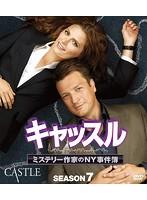 キャッスル/ミステリー作家のNY事件簿 シーズン7 コンパクト BOX