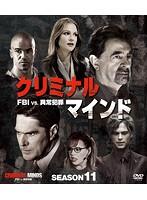 クリミナル・マインド/FBI vs.異常犯罪 シーズン11 コンパクトBOX