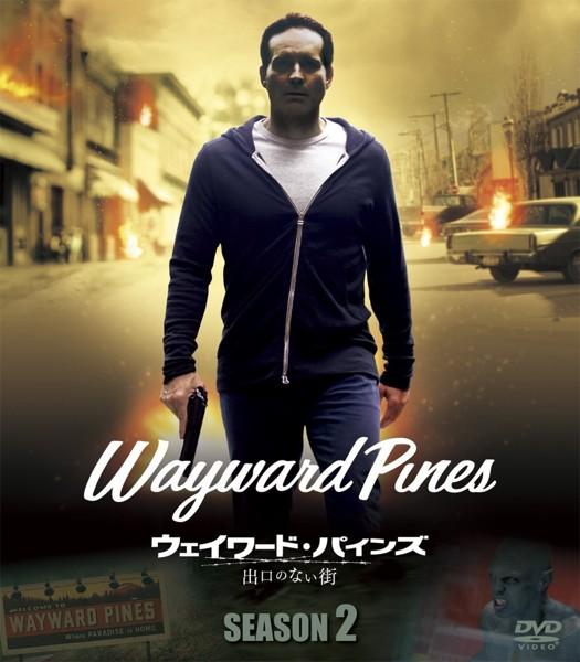 ウェイワード・パインズ 出口のない街 シーズン2