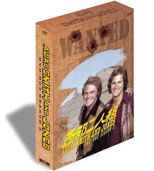 西部二人組 DVD-BOX シーズン3