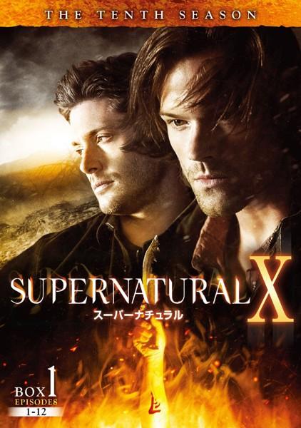 SUPERNATURAL スーパーナチュラル X  コンプリート・ボックス (12枚組)