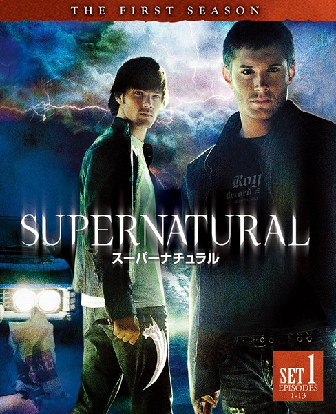 SUPERNATURAL  前半セット (3枚組/1〜13話収録)