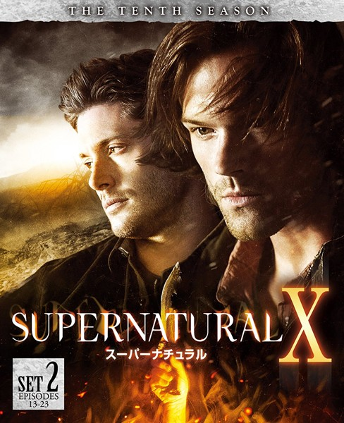 SUPERNATURAL  後半セット (3枚組/13〜23話収録)
