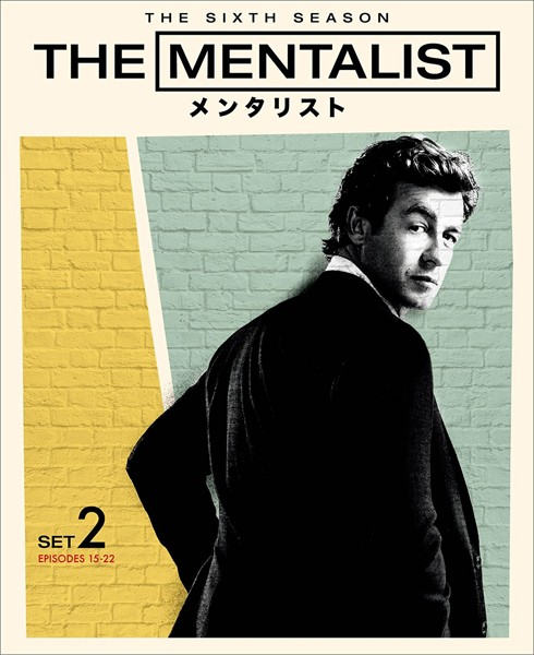 THE MENTALIST/メンタリスト  後半セット (2枚組/15〜22話収録)