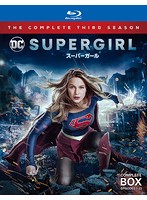 SUPERGIRL/スーパーガール <サード・シーズン> コンプリート・ボックス (ブルーレイディスク)