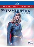 SUPERGIRL/スーパーガール <フィフス・シーズン> コンプリート・ボックス (ブルーレイディスク)