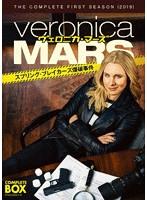 ヴェロニカ・マーズ:スプリング・ブレイカーズ爆破事件 DVD コンプリート・ボックス