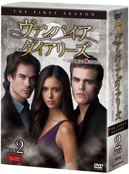 ヴァンパイア・ダイアリーズ <ファースト・シーズン> DVDコレクターズ・ボックス2