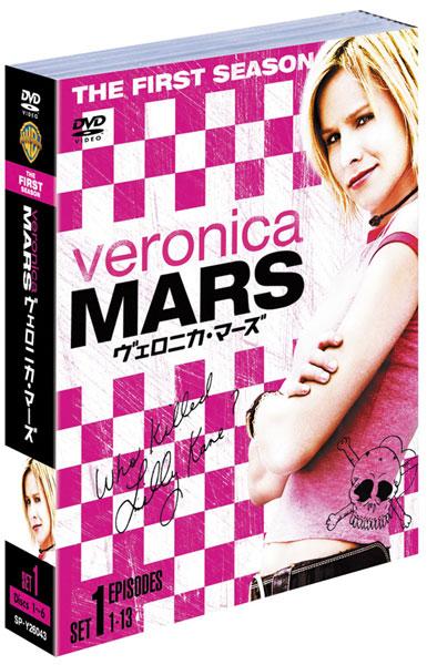 ヴェロニカ・マーズ  セット1(6枚組)