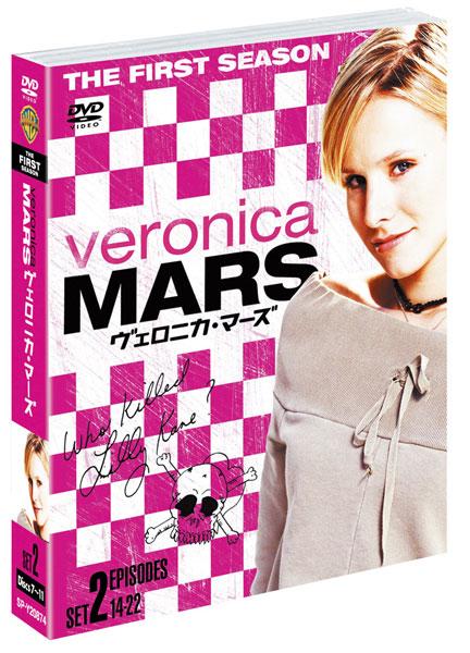 ヴェロニカ・マーズ  セット2(5枚組)