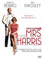 ミセス・ハリスの犯罪 (期間限定)