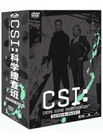 CSI:科学捜査班 SEASON 1 コンプリート・ボックス 1