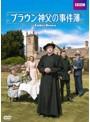 ブラウン神父の事件簿 DVD-BOXII