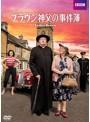 ブラウン神父の事件簿 DVD-BOXIII