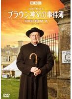 ブラウン神父の事件簿 DVD-BOXV