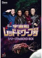 宇宙船レッド・ドワーフ号 シリーズ9&10 DVD-BOX