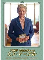 アガサ・クリスティーのミス・マープル DVD-BOX 6