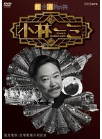 瀧本美織出演:経世済民の男