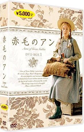 赤毛のアン DVDBOX 1 (新価格)