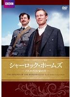 シャーロック・ホームズ バスカヴィル家の犬[IVCF-28090][DVD]