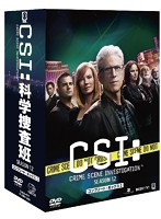 CSI:科学捜査班 シーズン12 コンプリートDVD-BOX 1