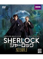 SHERLOCK/シャーロック シーズン1 DVD プチ・ボックス[DABA-4939][DVD]