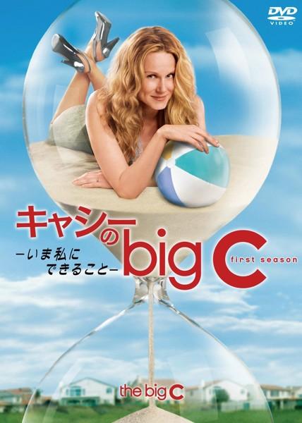 キャシーのbig C-いま私にできること- DVD-BOX