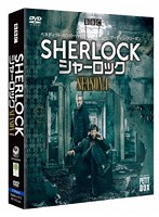 SHERLOCK/シャーロック プチ・ボックス シーズン4