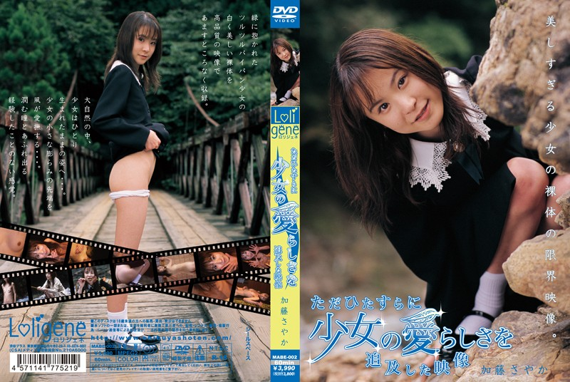 MABE-002 ただひたすらに少女の愛らしさを追及した映像 Like? Share 加藤さやか