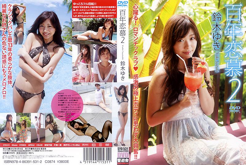 SYD-531 Yuki Suzuki 鈴木ゆき – 百年恋慕2