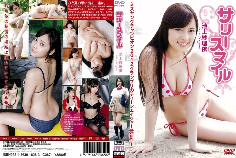 SYD-828 Sarii Ikegami 池上紗理依 – サリースマイル