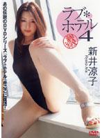 ラブ*ホテル 4/新井涼子
