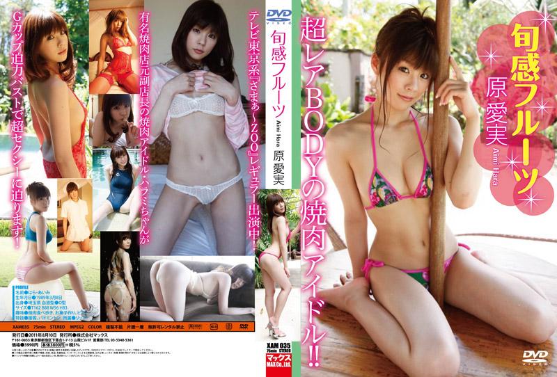 XAM-035 Hara Aimi 原愛実 – 旬感フルーツ