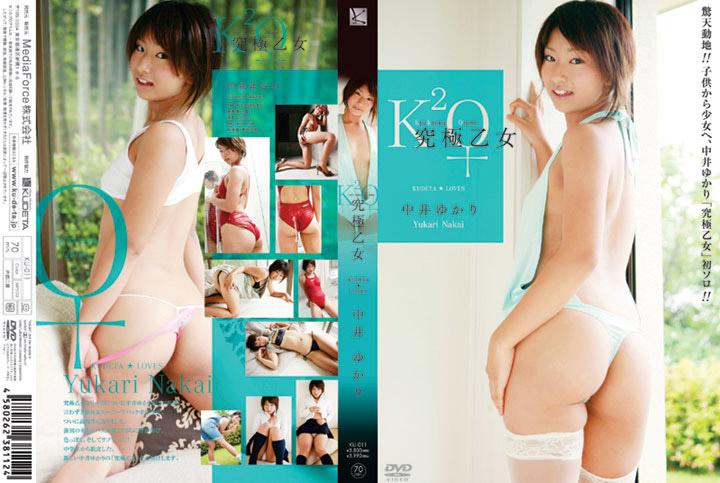 KU-011 Yukari Nakai 中井ゆかり