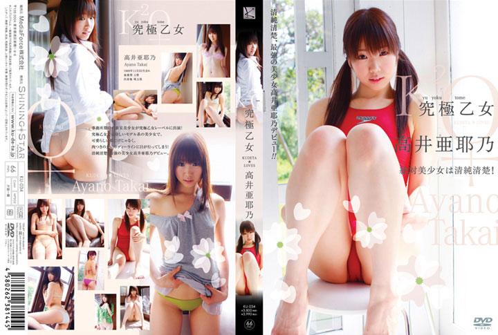 KU-034 究極乙女 高井亜耶乃「絶対美少女は清純清楚!!」 高井亜耶乃