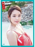 筧美和子出演:みーこ