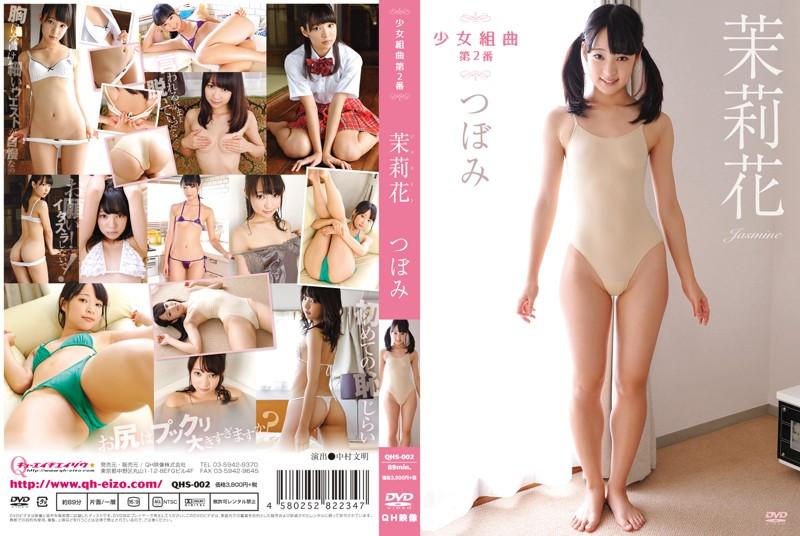 少女組曲第2番 つぼみ 茉莉花 パッケージ画像