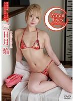 【数量限定】Moon Eyes ~Twins Memory~/三日月焔 チェキ付き