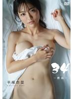 【数量限定】34(サーティフォー)〜邂逅〜/平塚奈菜