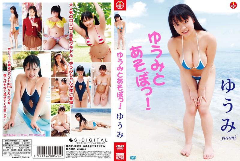 [SBVD-0298] Yuumi ゆうみ ゆうみとあそぼっ!