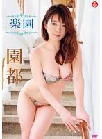GraRan100 2017年間ランキング 第65位 園都 Sono Miyako