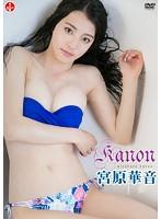 Kanon/宮原華音