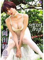 secret trip/岡田紗佳