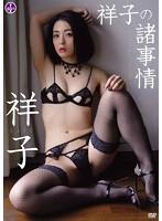 【数量限定】祥子の諸事情/祥子 チェキ付き