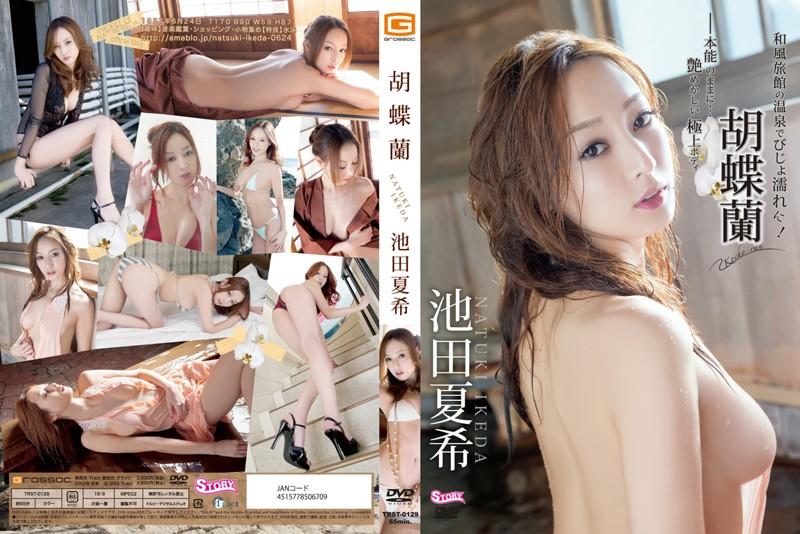 TRST-0129 胡蝶蘭 田夏希