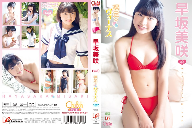 早坂美咲/裸足のヴィーナスのサムネイル画像