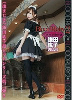 鎌田紘子 Blood Ruby 2 ~名門学園の謎 サンプル動画